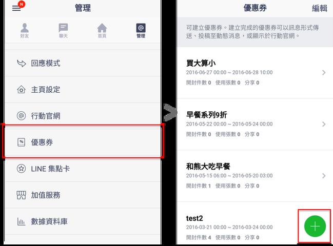 Line@優惠券範例