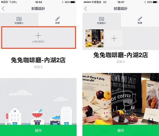 Line@封面圖預覽