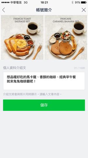 Line@帳號簡介