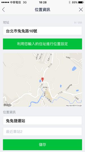 新增店家地址資訊