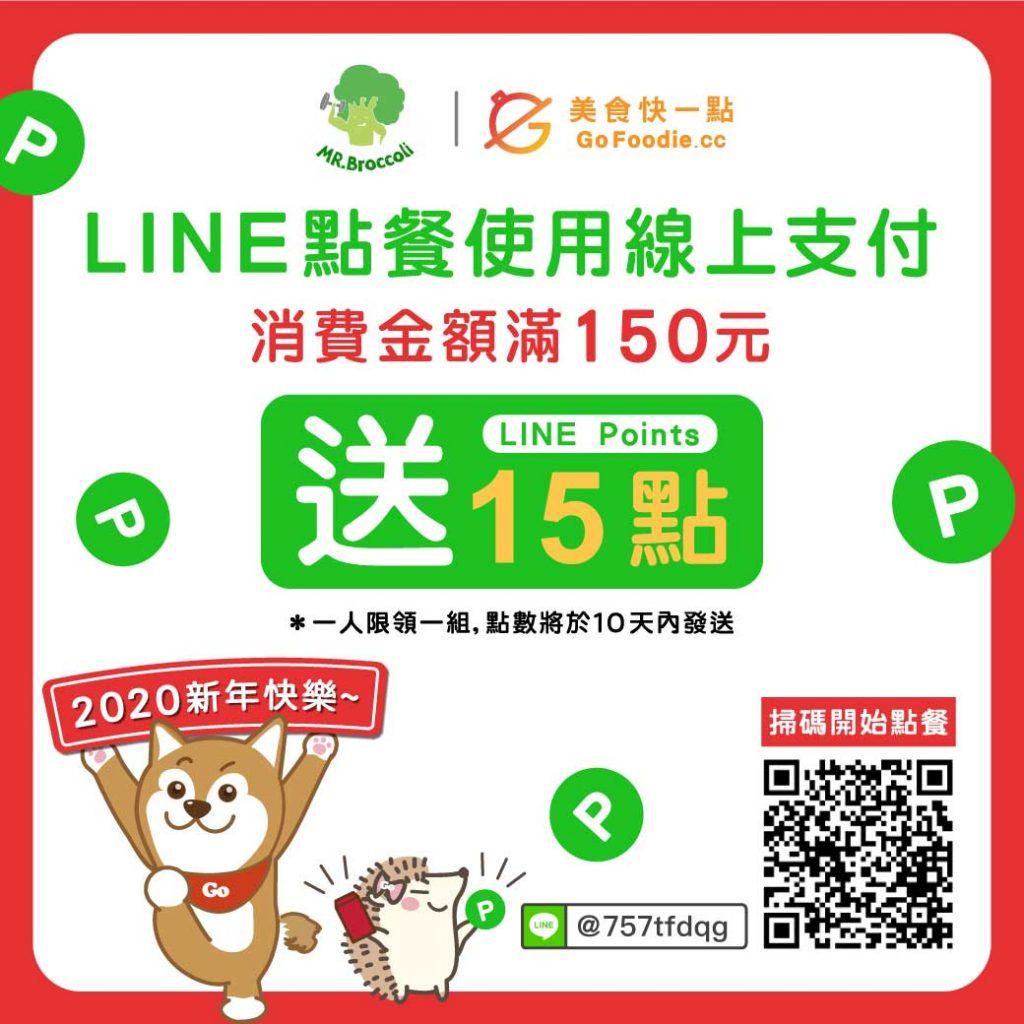 LINE 點餐搭配LINE Points回饋,導客超easy!