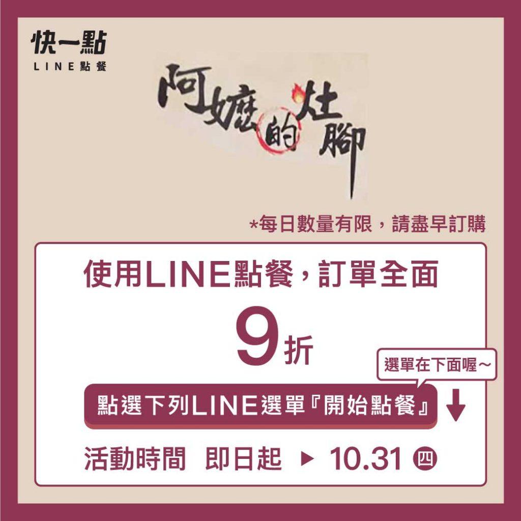 透過優惠活動誘因,短時間增加LINE@會員數