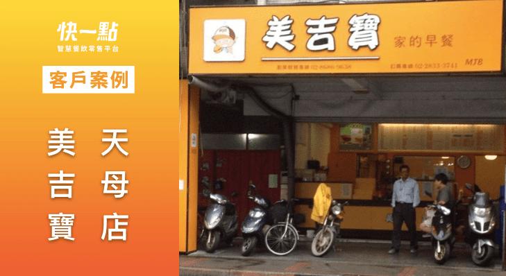 【早餐店】美吉寶天母店| LINE點餐自動出單,不用接電話,出餐更迅速。